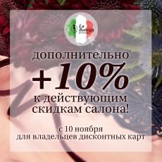 """АКЦИЯ """"СКИДКА+"""" ВОЗВРАЩАЕТСЯ!"""