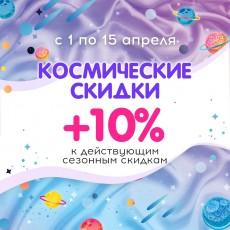 ДНИ КОСМИЧЕСКИХ СКИДОК!