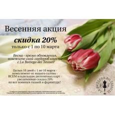"""АКЦИЯ """"8 МАРТА"""""""