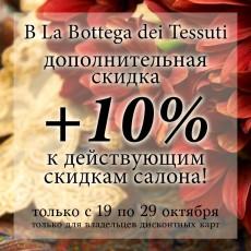ДОПОЛНИТЕЛЬНАЯ скидка 10%!